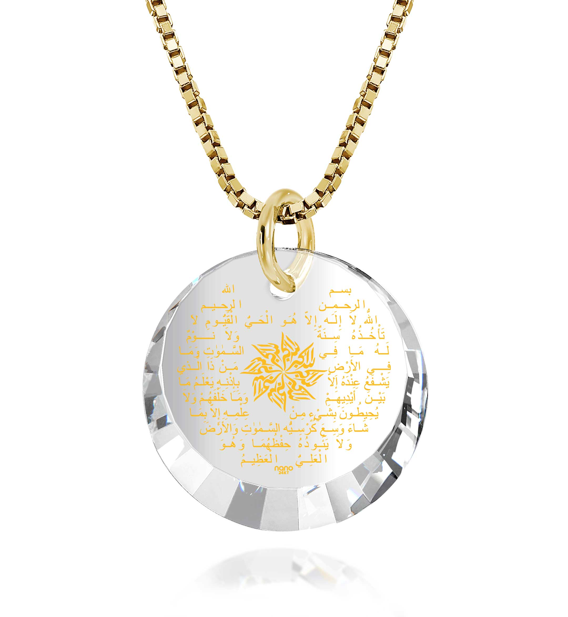 "Muslim Gifts for Her: ""Ayatul Kursi"" inscribed in Pure Gold - 12mm Round Special Cut - 14k Gold - Nano Jewelry"