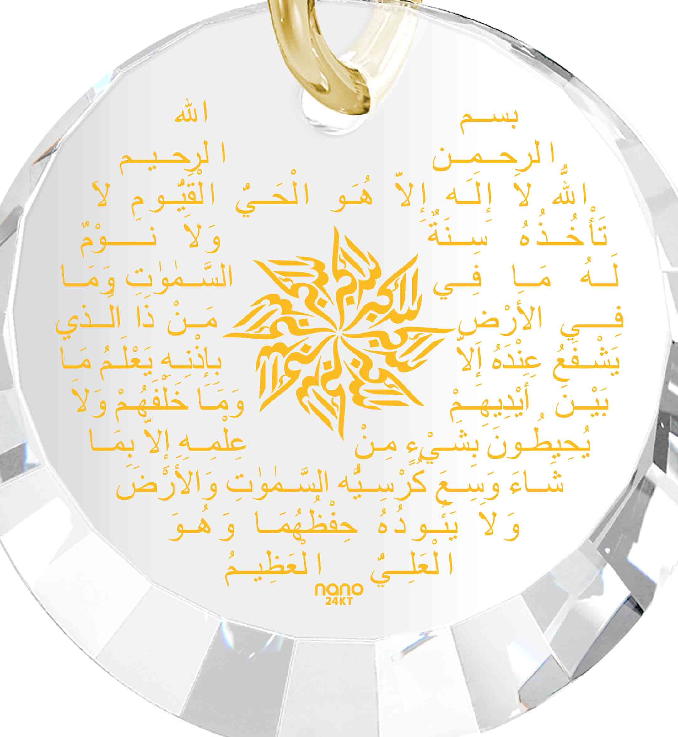 "Islamic Gifts for Wife: ""Ayatul Kursi"" inscribed in Pure Gold - 12mm Round Special Cut - 14k Gold - Nano Jewelry"