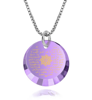 "Islamic Symbol Necklace: ""Ayatul Kursi"" imprinted in Pure Gold - 12mm Round Special Cut - 925 Sterling Silver - Nano Jewelry"