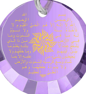 "Muslim Jewelry Store: ""Ayatul Kursi"" imprinted in Pure Gold - 12mm Round Special Cut - 925 Sterling Silver - Nano Jewelry"