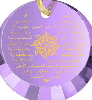 "Islamic Jewelry for Women: ""Ayatul Kursi"" inscribed in Pure Gold - 12mm Round Special Cut - 14k Gold - Nano Jewelry"