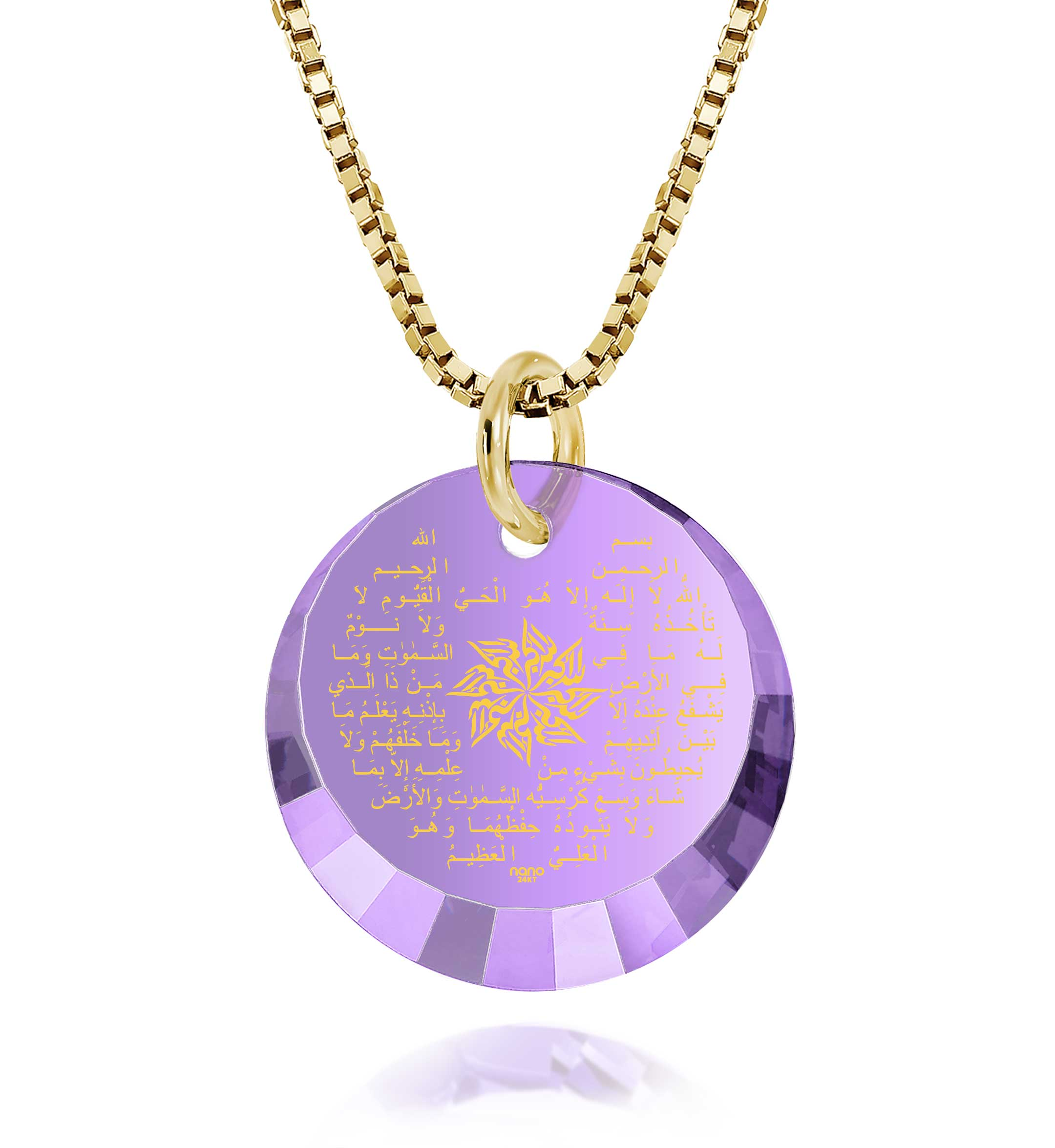 "Muslim Necklace for Women: ""Ayatul Kursi"" inscribed in Pure Gold - 12mm Round Special Cut - 14k Gold - Nano Jewelry"