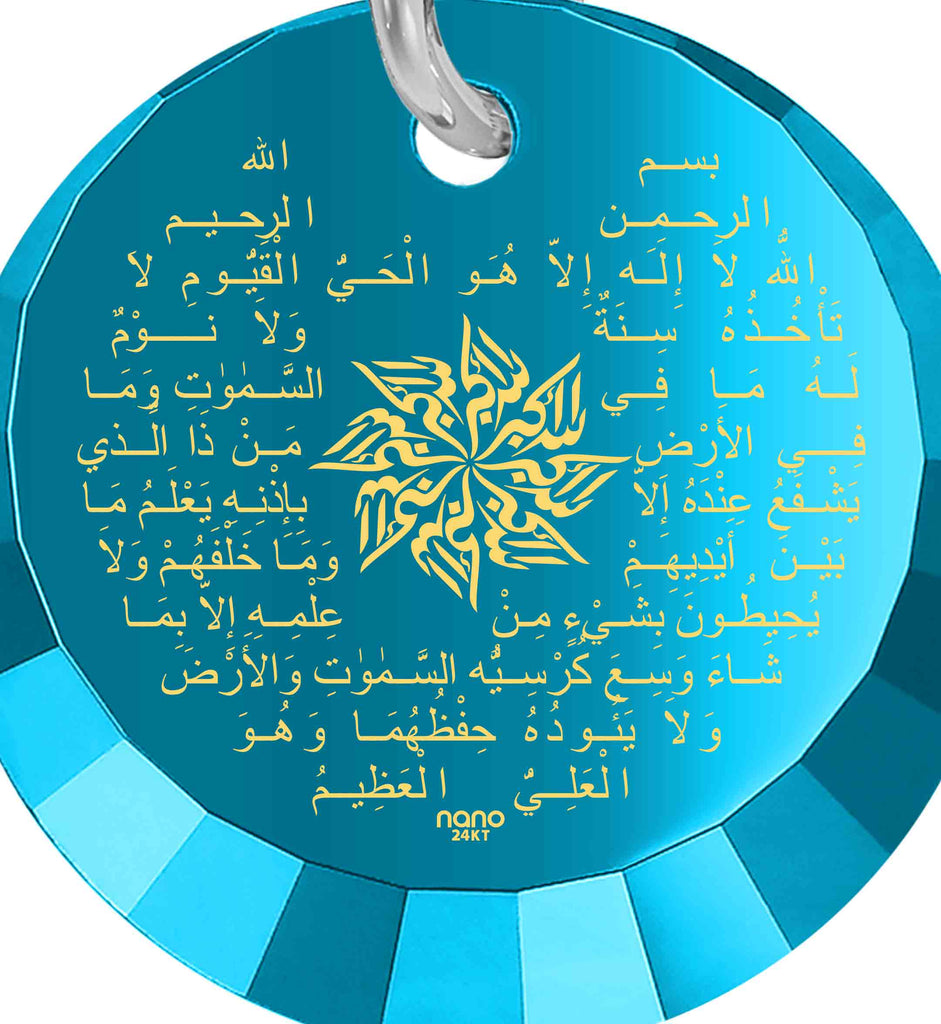 "Islamic Gifts: ""Ayatul Kursi"" imprinted in Pure Gold - 12mm Round Special Cut - 925 Sterling Silver - Nano Jewelry"