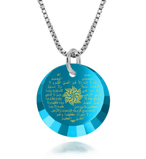 "Muslim Jewelry: ""Ayatul Kursi"" imprinted in Pure Gold - 12mm Round Special Cut - 925 Sterling Silver - Nano Jewelry"
