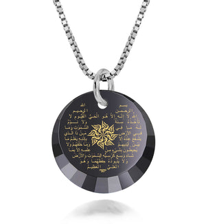 "Islamic Pendants: ""Ayatul Kursi"" imprinted in Pure Gold - 12mm Round Special Cut - 925 Sterling Silver - Nano Jewelry"