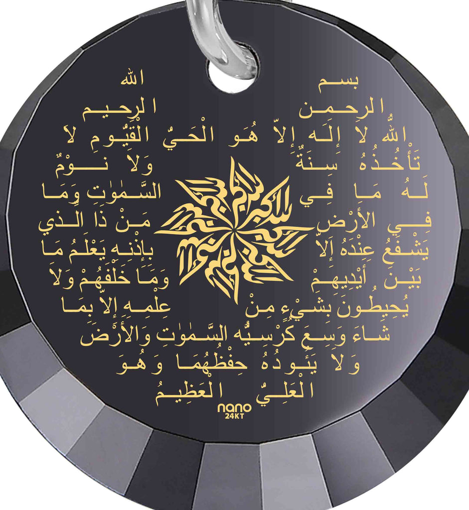 "Necklace Muslim: ""Ayatul Kursi"" imprinted in Pure Gold - 12mm Round Special Cut - 925 Sterling Silver - Nano Jewelry"
