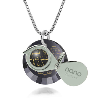 "Islamic Gift Store: ""Ayatul Kursi"" imprinted in Pure Gold - 12mm Round Special Cut - 925 Sterling Silver - Nano Jewelry"