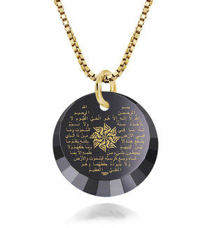 "Muslim Jewelry for Women: ""Ayatul Kursi"" inscribed in Pure Gold - 12mm Round Special Cut - 14k Gold - Nano Jewelry"