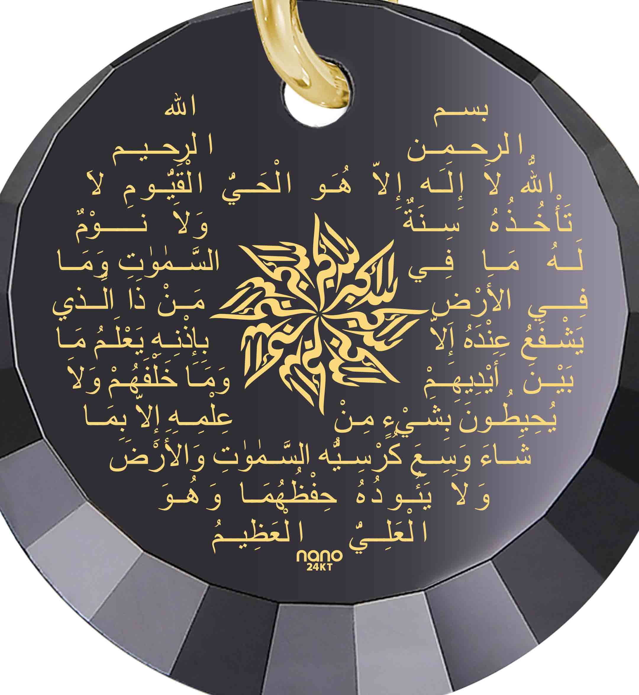 "Muslim Gifts for Women: ""Ayatul Kursi"" inscribed in Pure Gold - 12mm Round Special Cut - 14k Gold - Nano Jewelry"