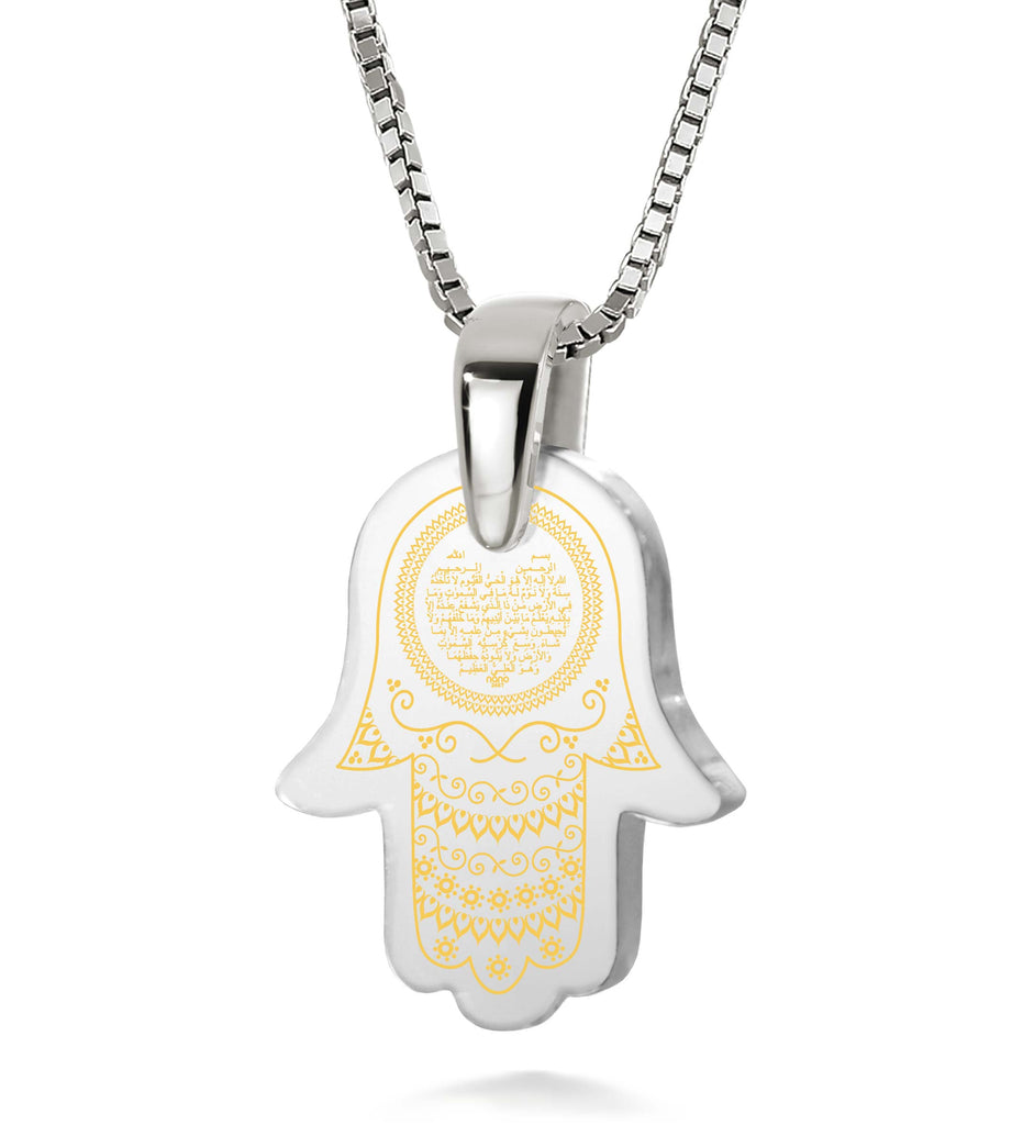 "The Verse of the Throne: Hamsa Necklace - ""Ayatul Kursi"" imprinted in Pure Gold - 14k White Gold - Nano Jewelry"