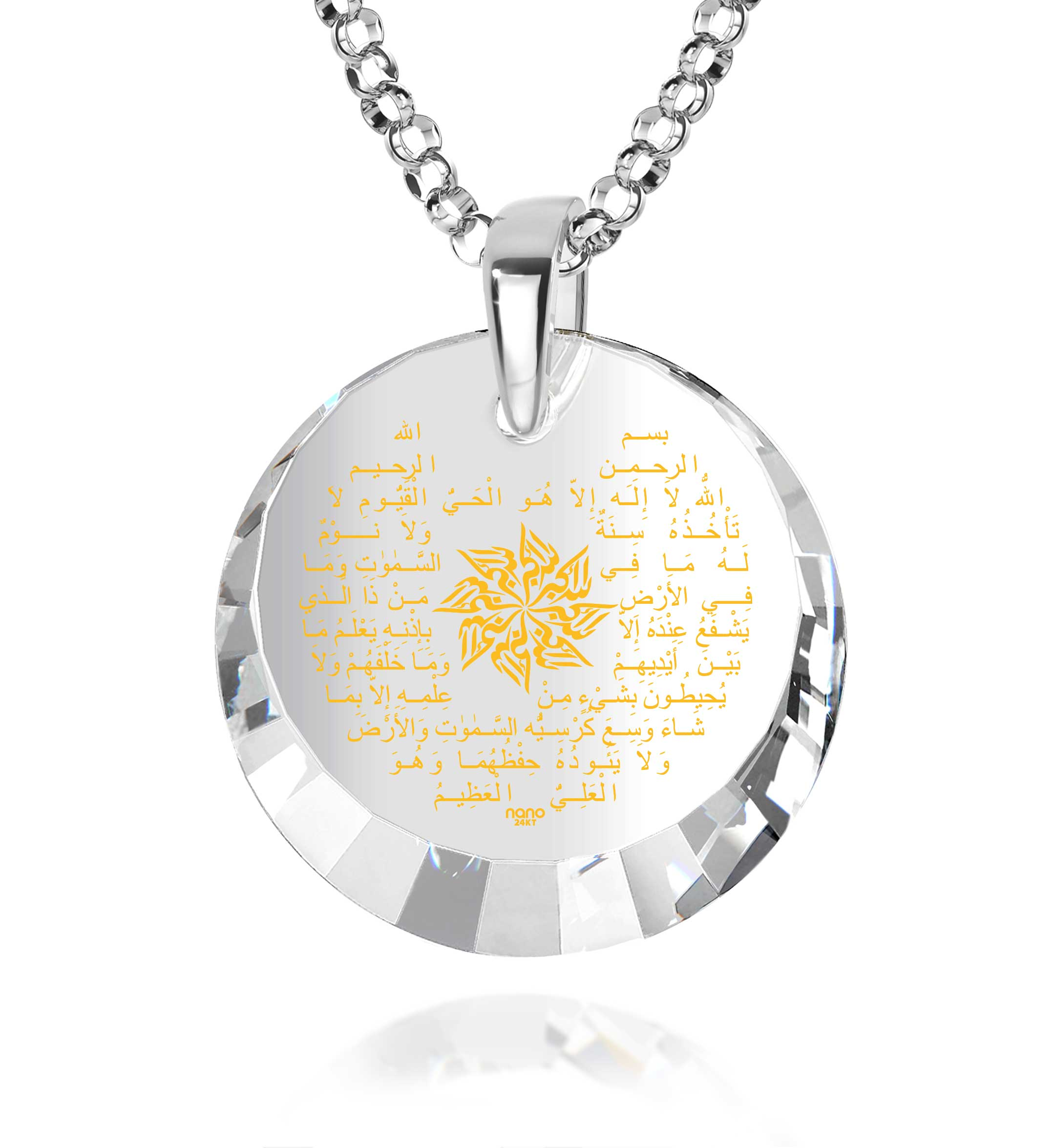 "Verse of the Throne: ""Ayatul Kursi"" imprinted in Pure Gold - Hamsa Necklace - 14k White Gold - Nano Jewelry"