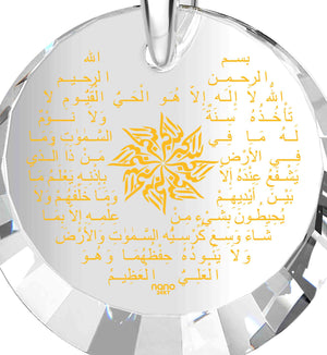 "Arabic Jewellry: ""Ayatul Kursi"" imprinted in Pure Gold - 20mm Round Special Cut - 14k White Gold - Nano Jewelry"