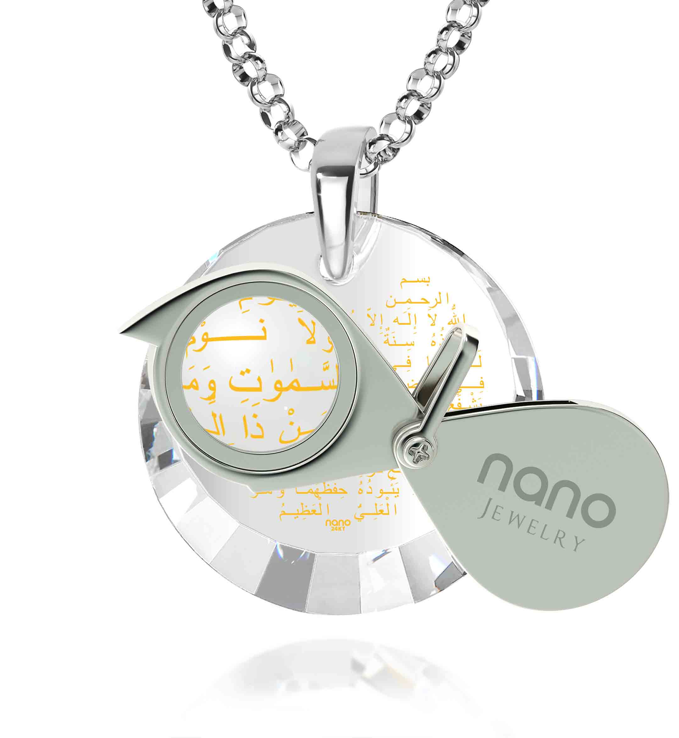 "Arabic Jewelry Store: ""Ayatul Kursi"" imprinted in Pure Gold - 20mm Round Special Cut - 14k White Gold - Nano Jewelry"