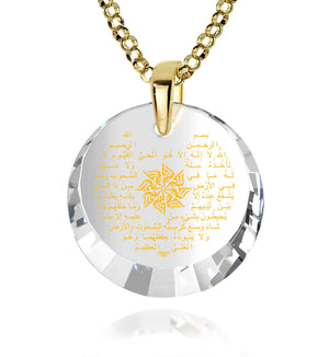 "Gifts for Muslim Women: ""Ayatul Kursi"" imprinted in Pure Gold - 12mm Round Special Cut - 14k White Gold - Nano Jewelry"