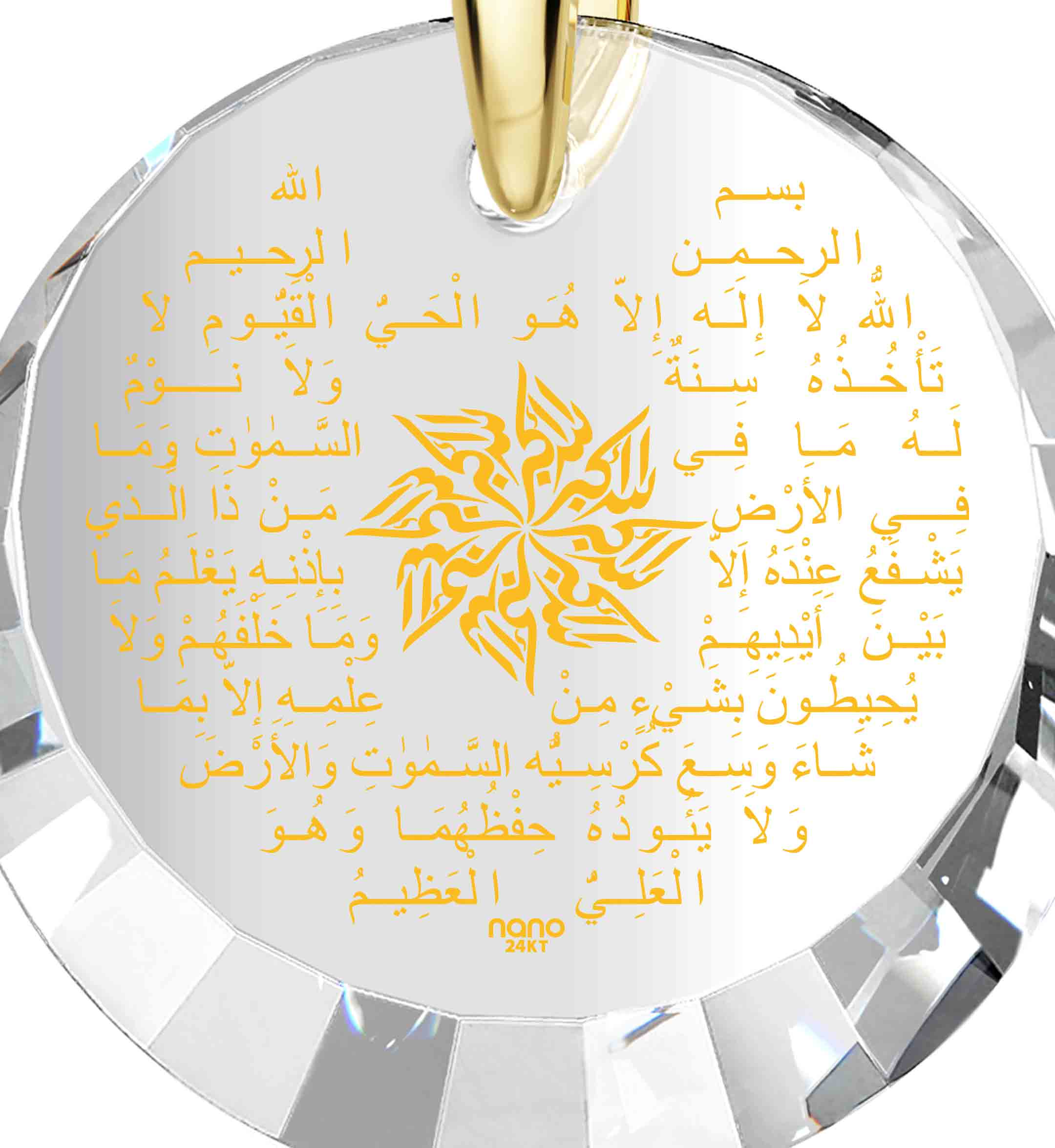 "Ayat Kursi Necklace: ""Ayatul Kursi"" imprinted in Pure Gold - 12mm Round Special Cut - 14k White Gold - Nano Jewelry"