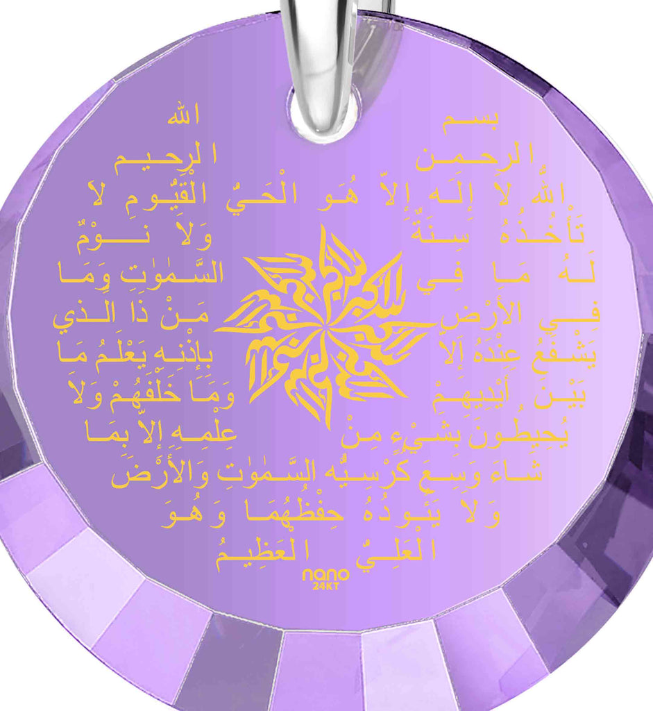 "Islamic Gift Store: ""Ayatul Kursi"" imprinted in Pure Gold - 20mm Round Special Cut - Sterling Silver - Nano Jewelry"