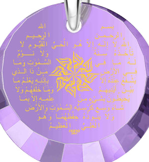 "Arabic Jewellery: ""Ayatul Kursi"" imprinted in Pure Gold - 20mm Round Special Cut - 14k White Gold - Nano Jewelry"