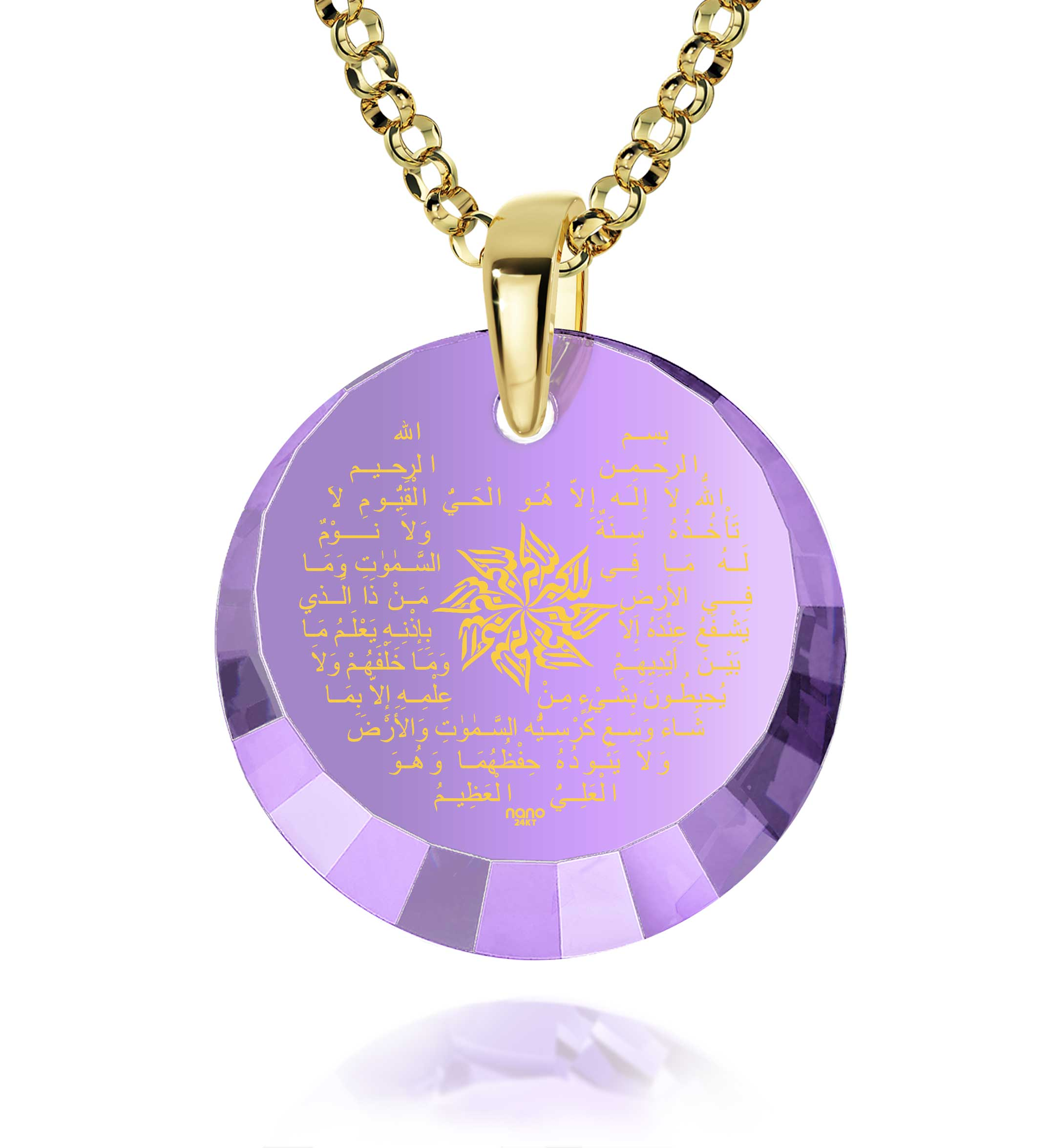 "Ayat Al Kursi Necklace: ""Ayatul Kursi"" imprinted in Pure Gold - 12mm Round Special Cut - 14k White Gold - Nano Jewelry"