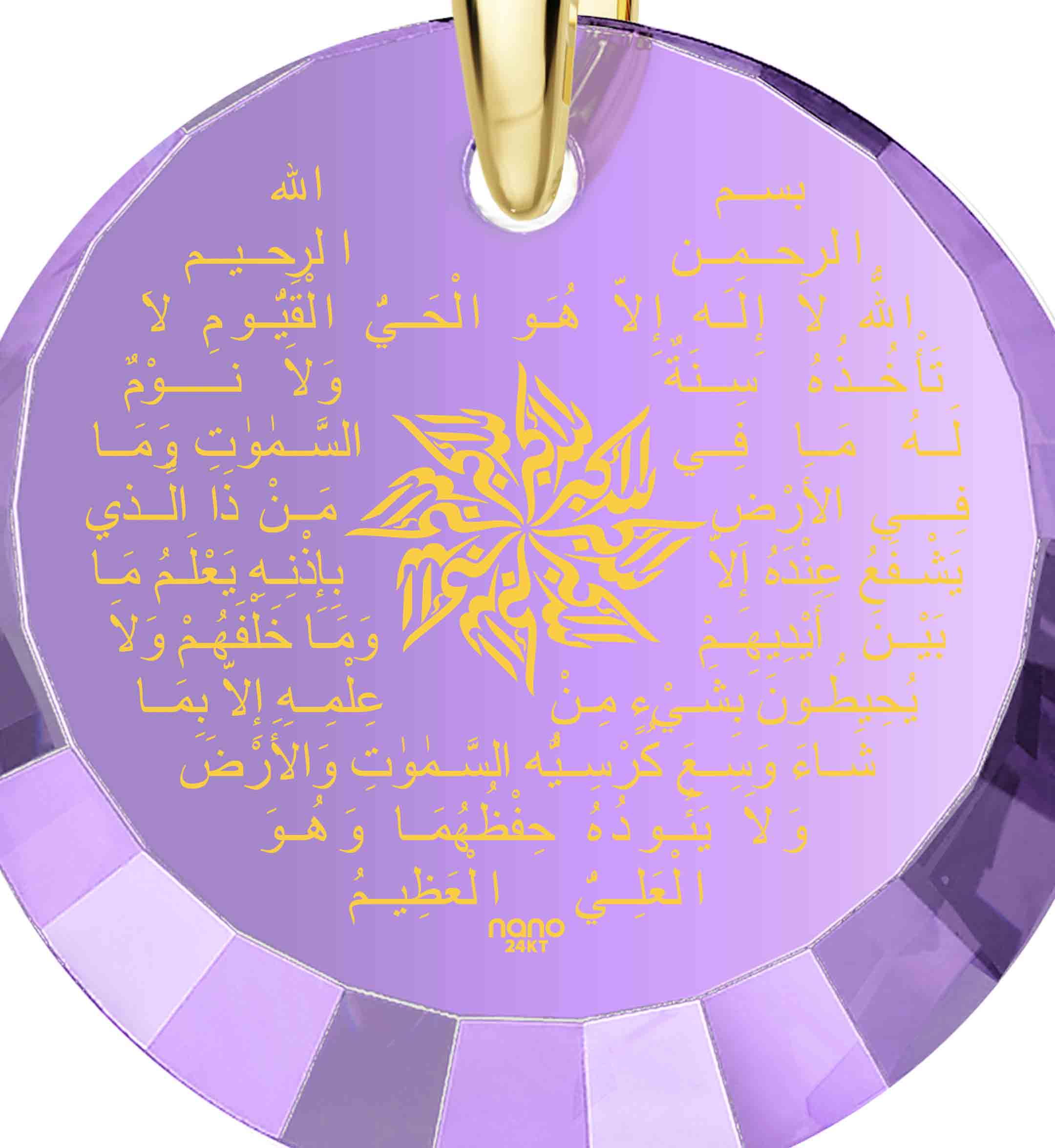 "Ayat Al Kursi Pendant: ""Ayatul Kursi"" imprinted in Pure Gold - 12mm Round Special Cut - 14k White Gold - Nano Jewelry"