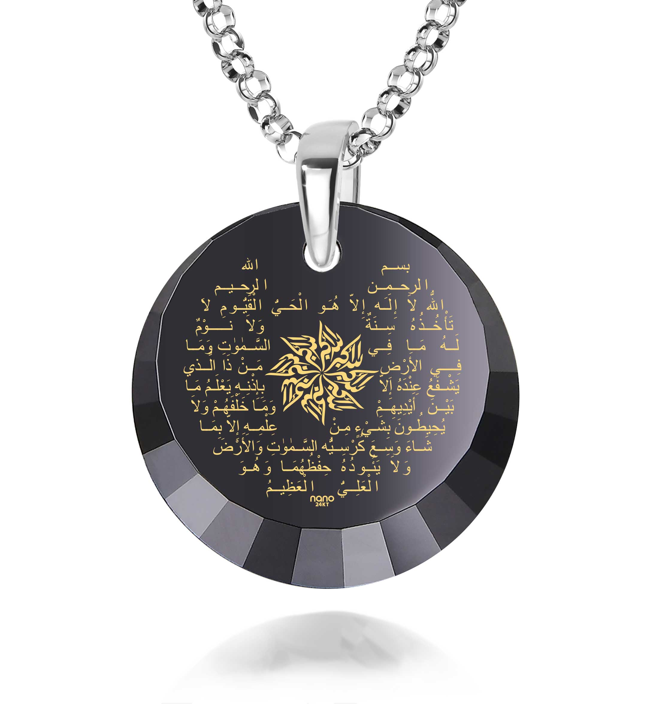 "Arabic Jewelry: ""Ayatul Kursi"" imprinted in Pure Gold - 20mm Round Special Cut - 14k White Gold - Nano Jewelry"