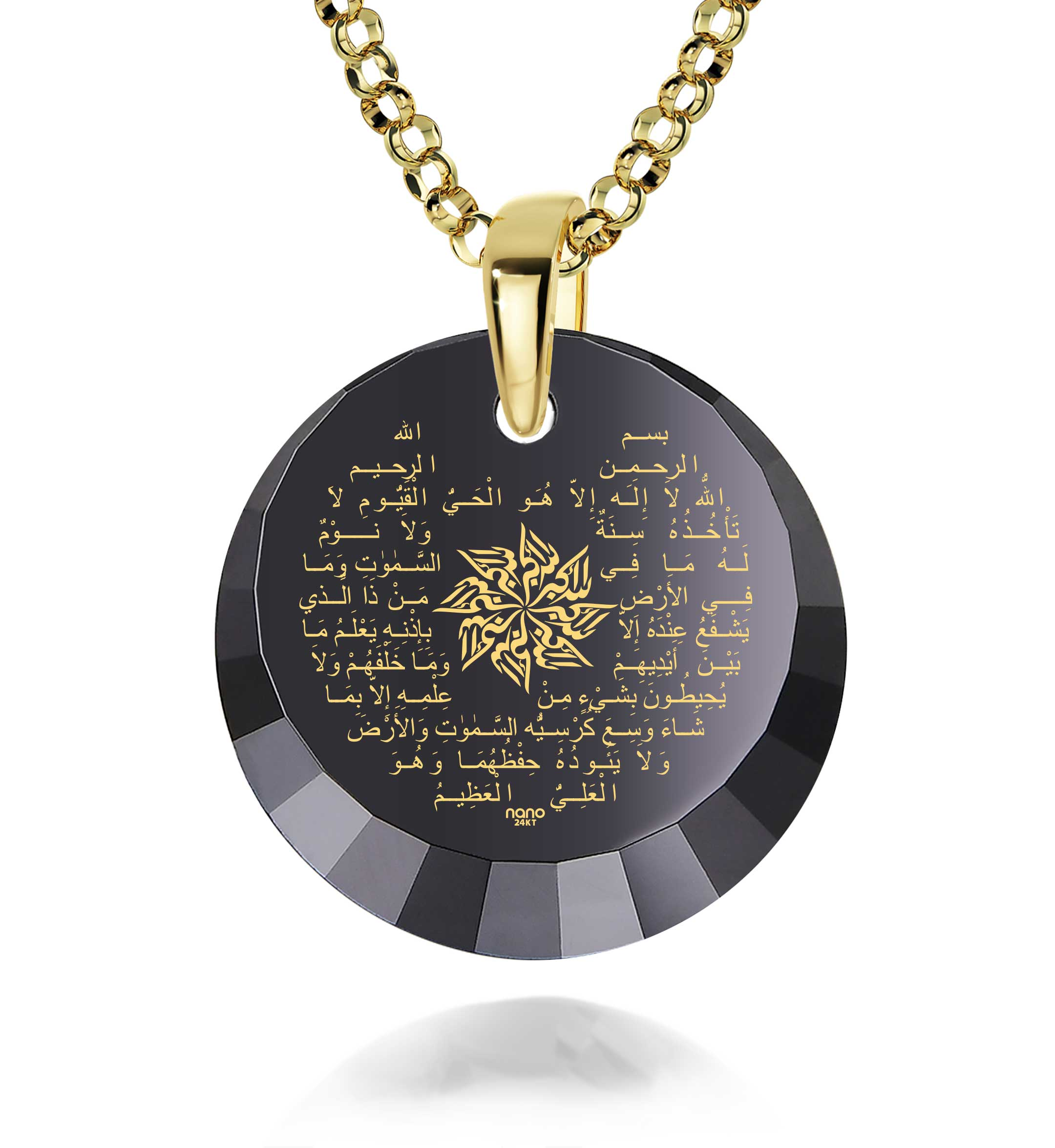 "Muslim Gold Pendant: ""Ayatul Kursi"" imprinted in Pure Gold - 12mm Round Special Cut - 14k White Gold - Nano Jewelry"