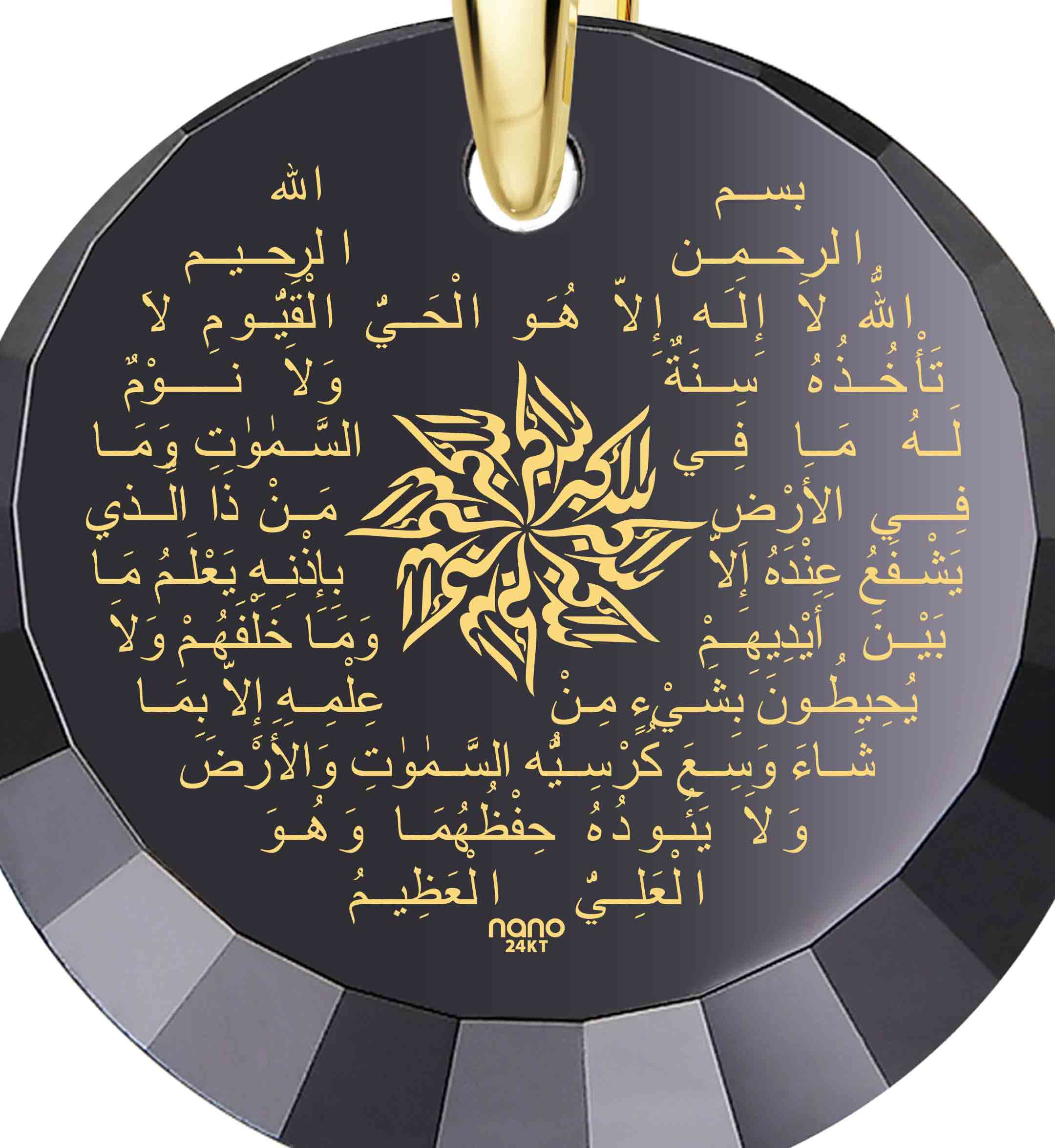 "Islamic Pendants: ""Ayatul Kursi"" imprinted in Pure Gold - 12mm Round Special Cut - 14k White Gold - Nano Jewelry"