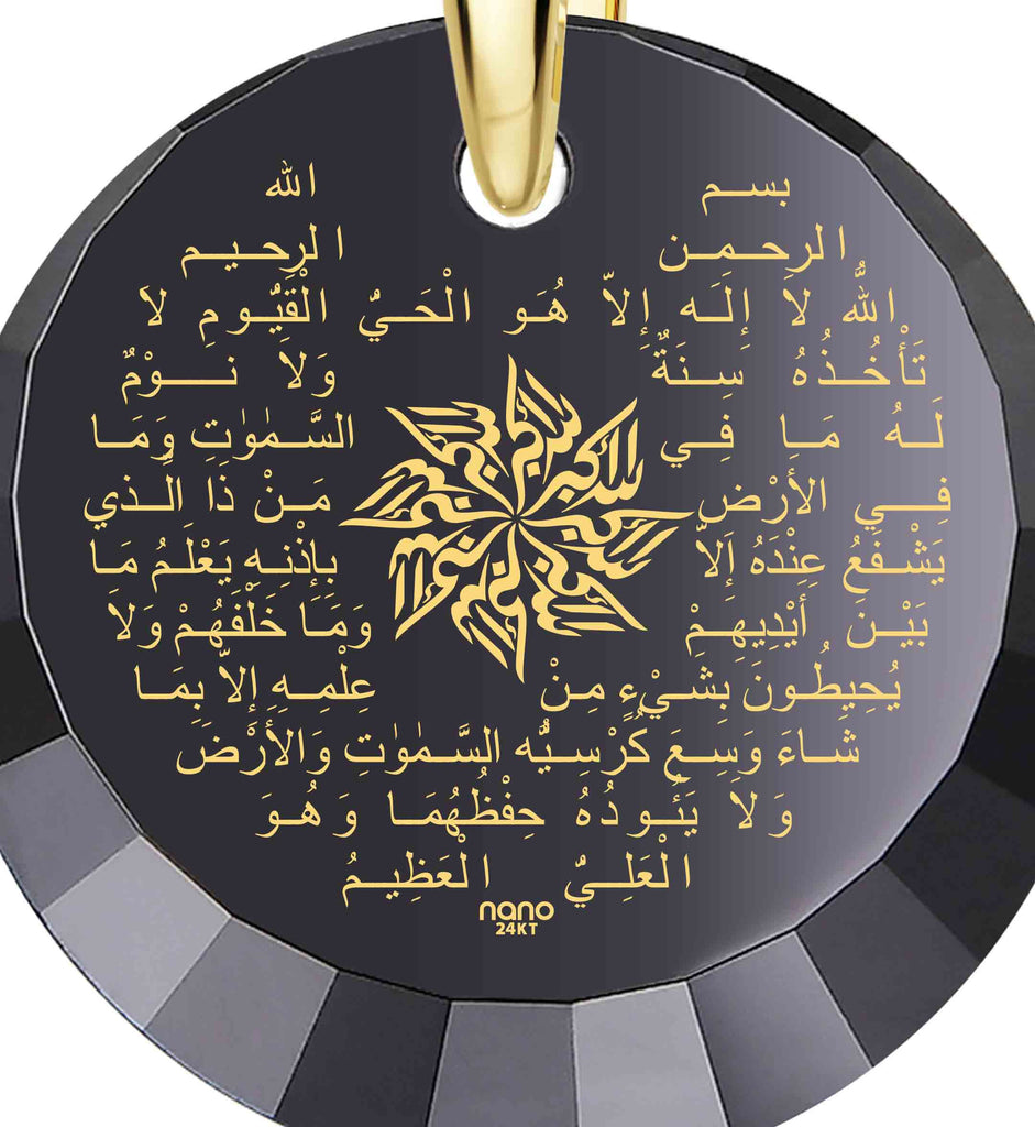 "Islam Jewelry: ""Ayatul Kursi"" imprinted in Pure Gold - 12mm Round Special Cut - 14k White Gold - Nano Jewelry"