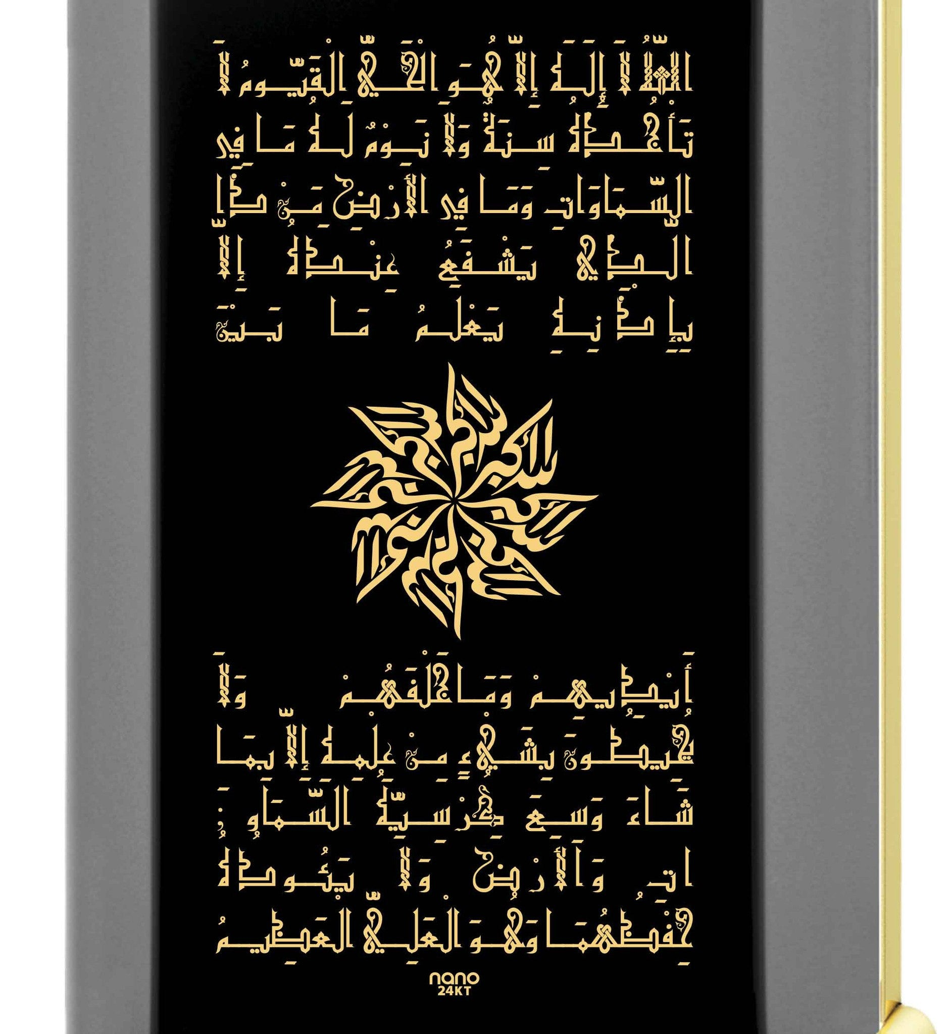 Islamic Men Jewelry: Ayatul Kursi with Allah - Rectangle Pendant - Silver Gold Plated - Nano Jewelry