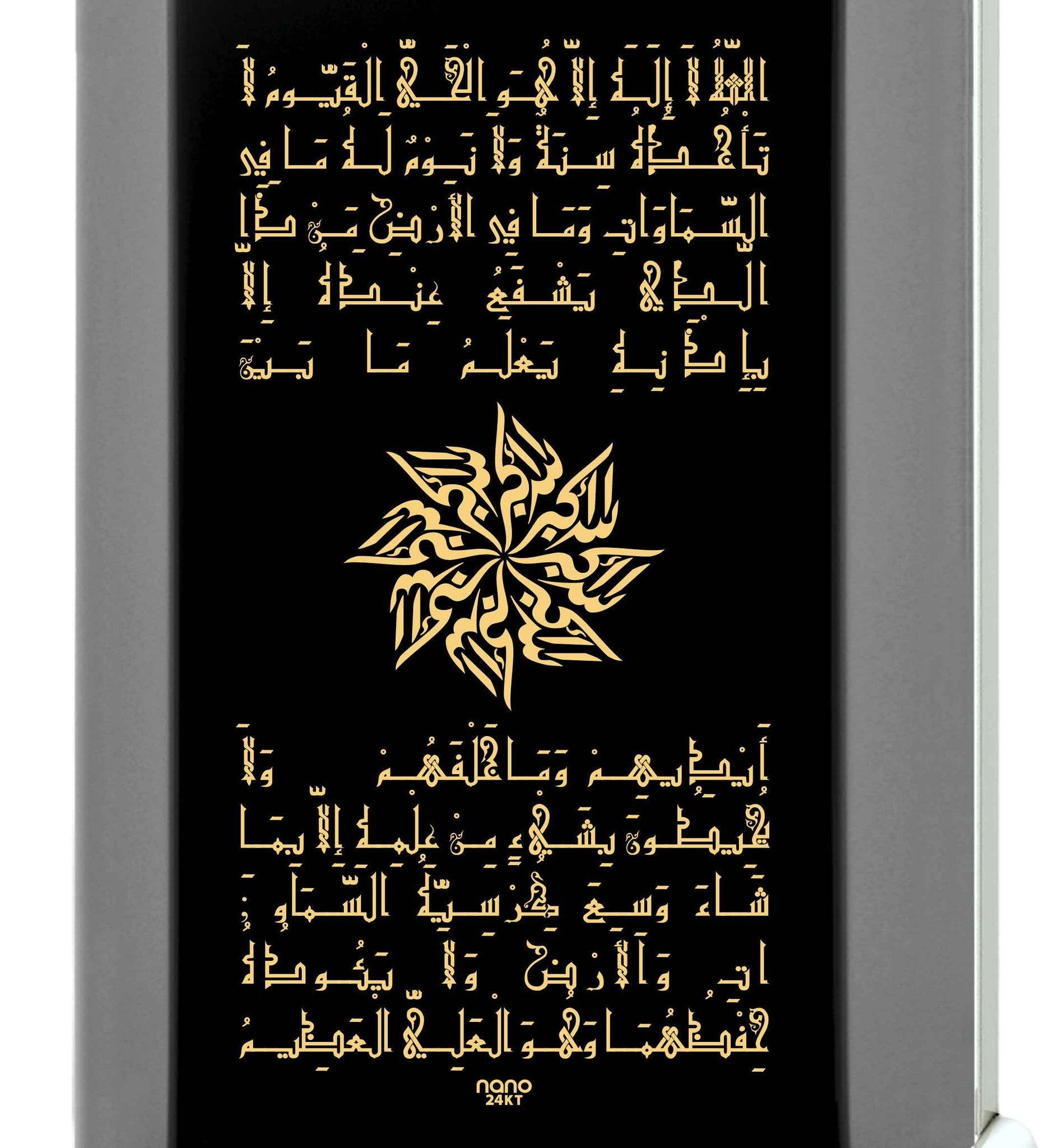 Allah Pendants for Men: Ayatul Kursi with Allah - Rectangle - 925 Sterling Silver - Nano Jewelry