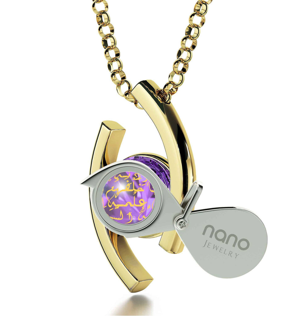 """""Ayat Al Kursi"" in 24k Imprint, Islamic Gifts for Her, Muslim Jewelry, Beautiful Necklaces, Nano"""