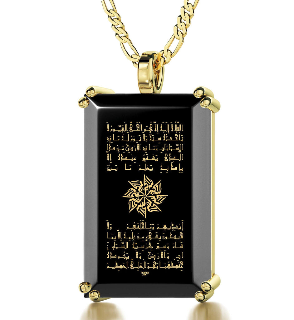Muslim Gifts for Men: Ayatul Kursi with Allah - Rectangle Pendant - Silver Gold Plated - Nano Jewelry