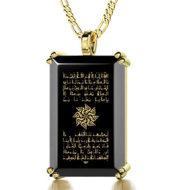 """""Ayat Al Kursi"" in Arabic, Quran Necklace for Him, Islamic Pendant, Gold Plated Jewellery, Nano"""