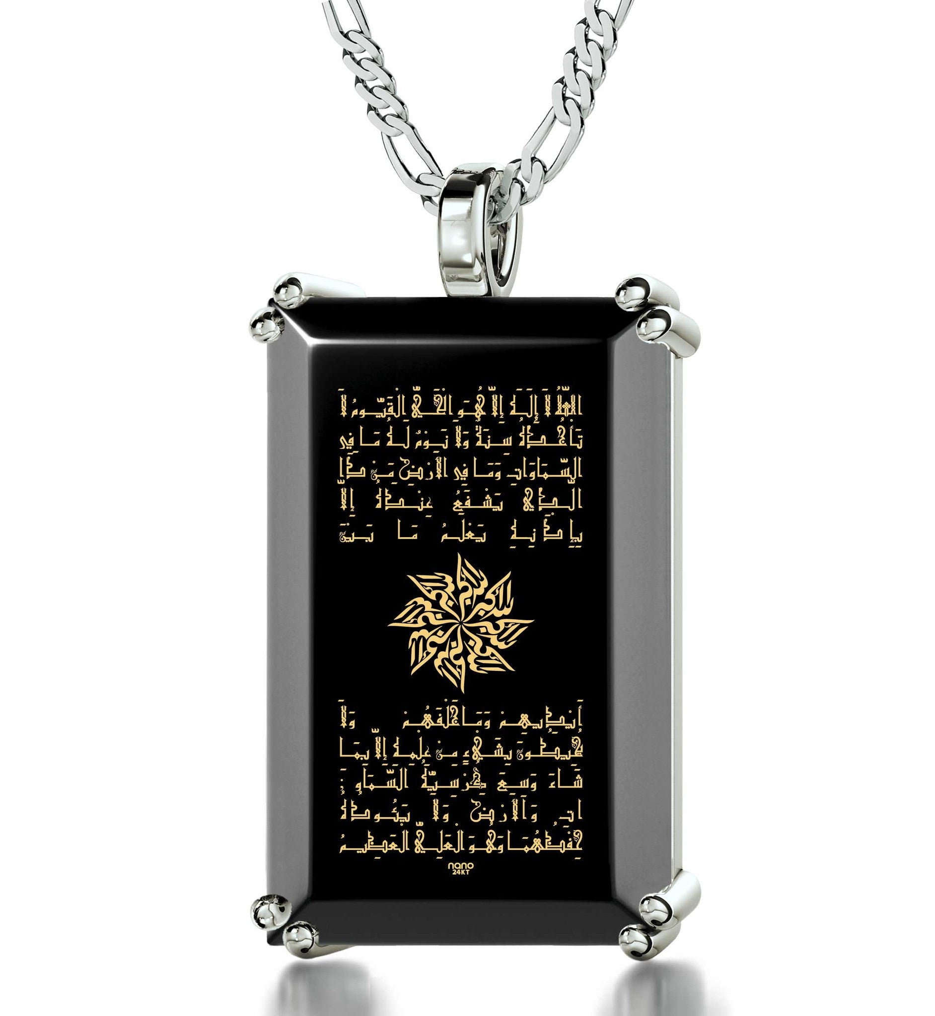 """""Ayat Al Kursi"" in Arabic, Quran Necklace for Him, Islamic Pendant,Silver Sterling Jewelry, Nano"""