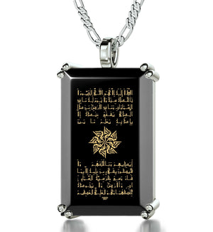 Allah Necklace Mens: Ayatul Kursi with Allah - Rectangle - 925 Sterling Silver - Nano Jewelry