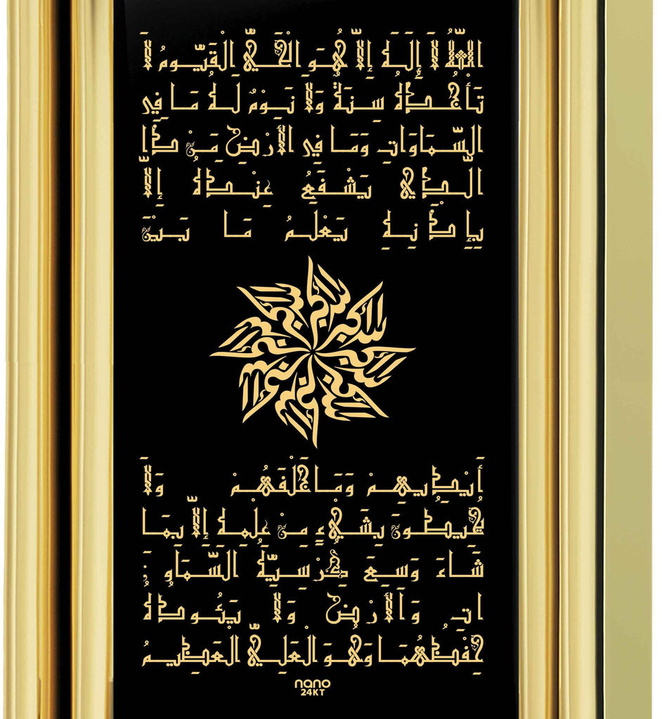 """""Ayat Al Kursi"" Pendant, Quran Necklace for Him, Islamic Gifts, Gold Plated Jewellry, Nano"""