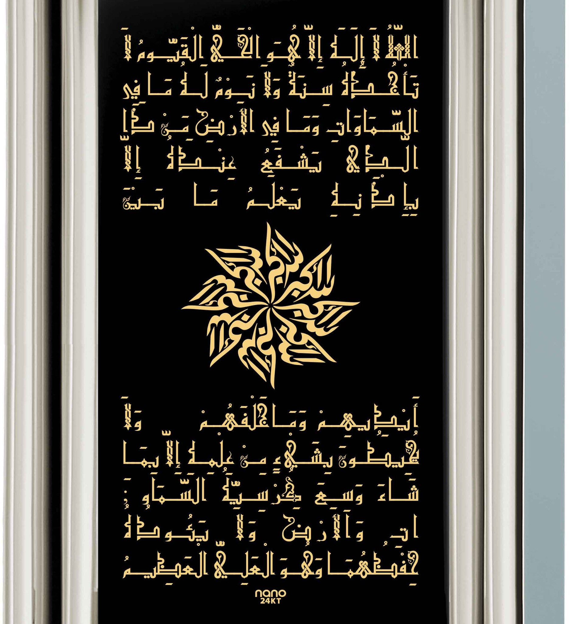 """""Ayat Al Kursi"" Pendant, Quran Necklace for Him, Islamic Gifts,Silver Sterling Jewelry, Nano"""