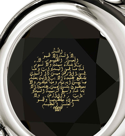 """""Ayat Al Kursi"" Written in 24k, Muslim Necklace for Women, Islamic Jewelry, 14k White Gold Chain, Nano"""