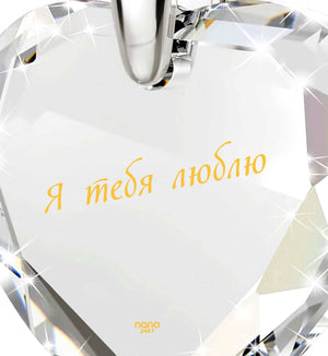 "Best Valentine Gift for Wife, ""I Love You"" in Russian,White Gold Jewelry, 30th Birthday Present Ideas"