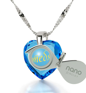 "Great Valentines Gifts for Her,""I Love You"" in Russian, Wife Birthday Ideas, Nano Jewelry"
