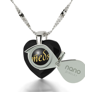 Great Valentines Gifts for Her, Love in Russian, Heart Necklaces for Girlfriend, Nano Jewelry