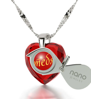 "Heart Necklaces for Girlfriend,Russian Language for ""I Love You"", Womens Birthday Presents, Nano Jewelry"
