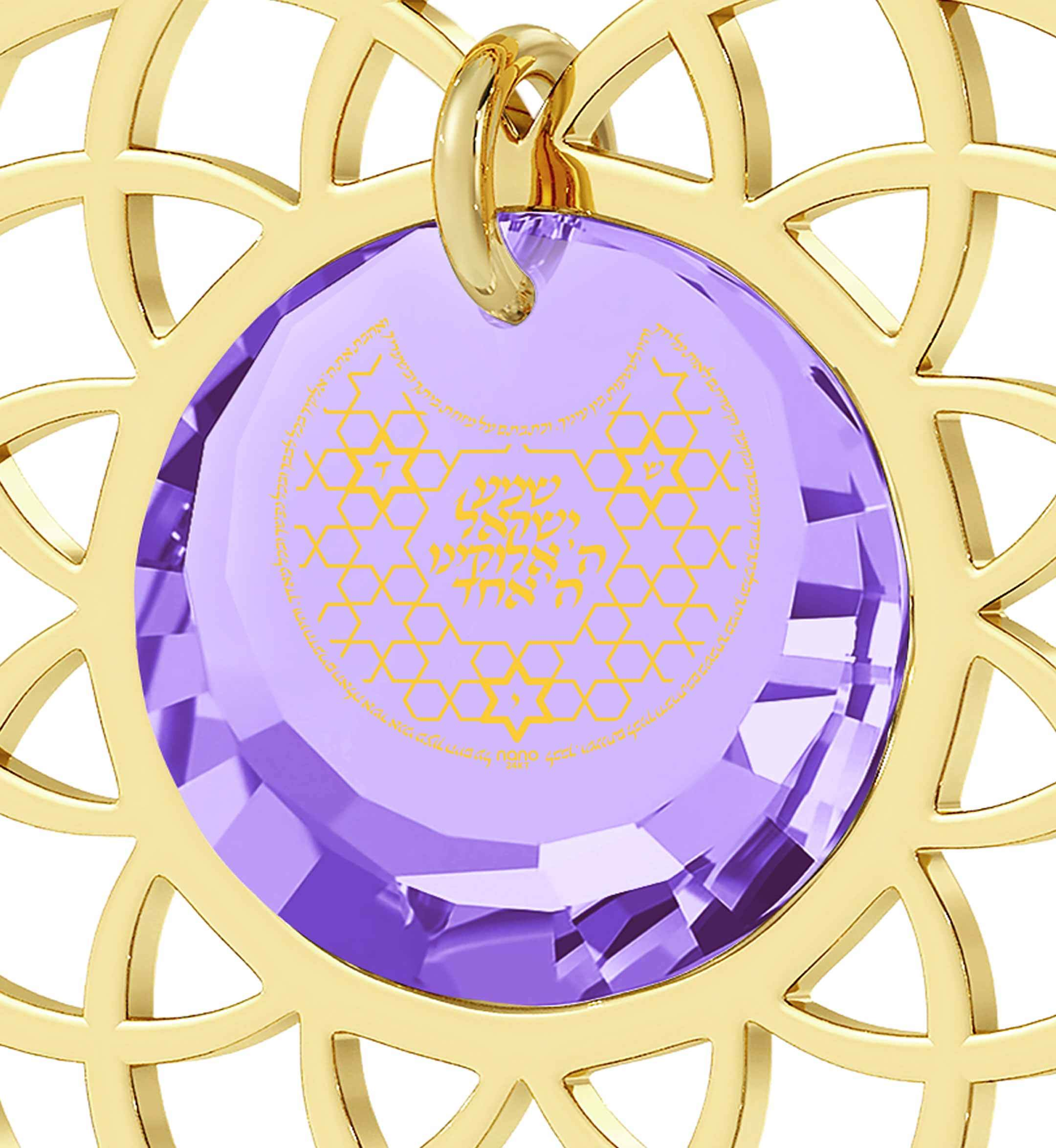 "Mandala Necklace with ""Shema Yisrael"" Engraved in 24k, Jewelry from Israel with Purple Stone, Israel Gifts, Nano Jewelry"