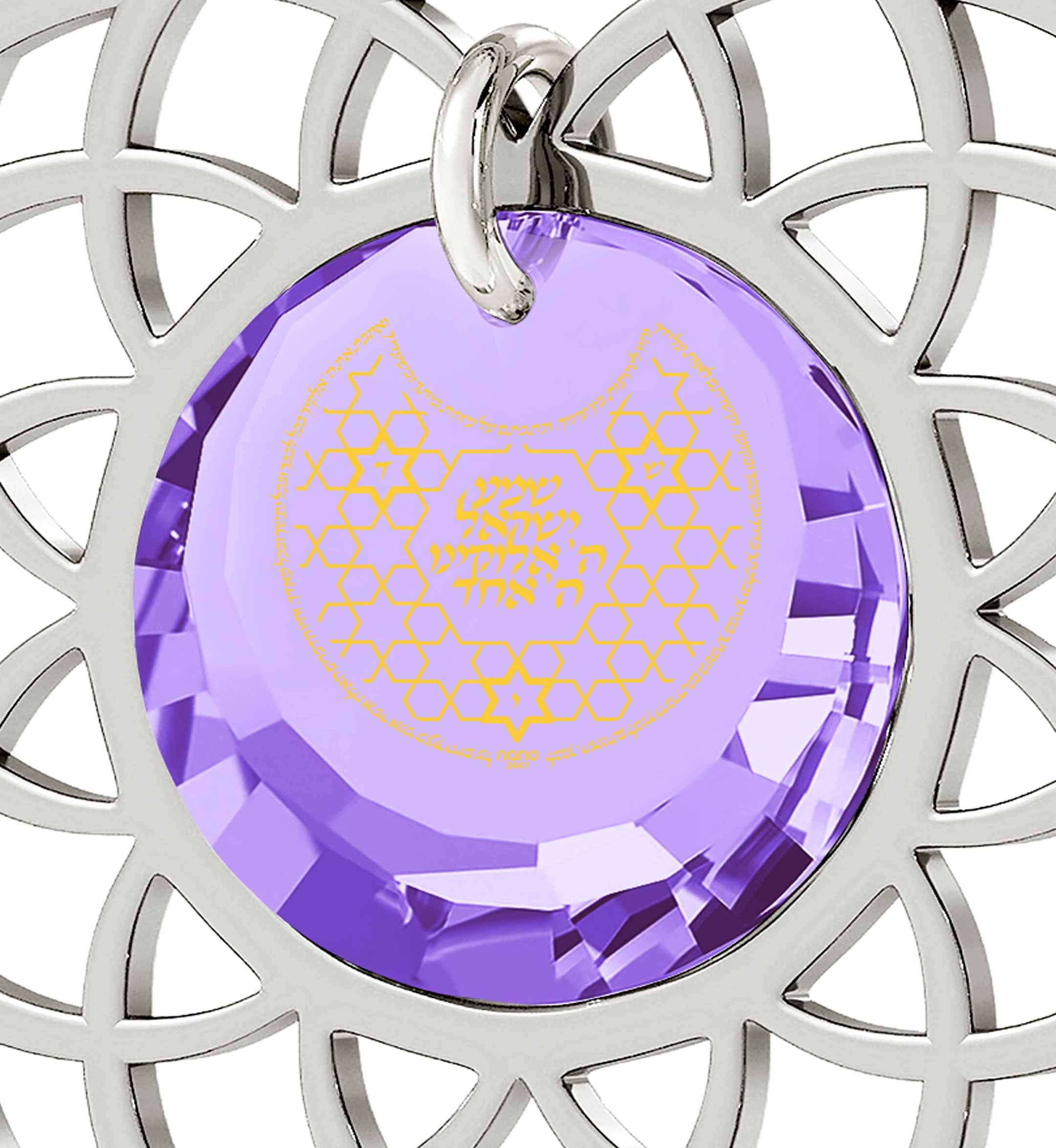 "Mandala Necklace with ""Shema Yisrael"" Engraved in 24k, Jewelry from Israel with Purple Stone, Israel Gifts Nano Jewelry"