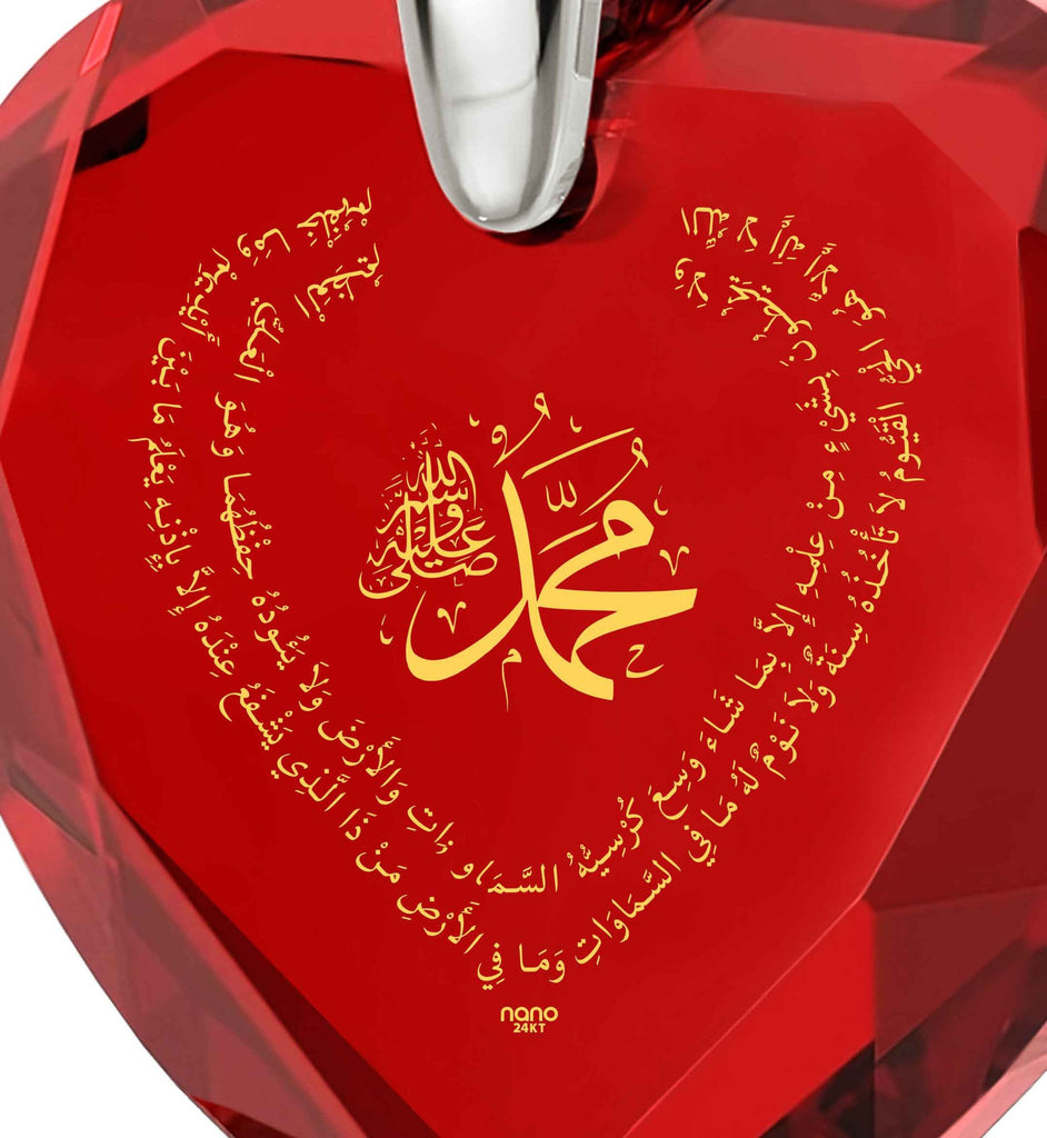 Islamic Womens Jewelry: Heart with Ayatul Kursi - Nano Jewelry