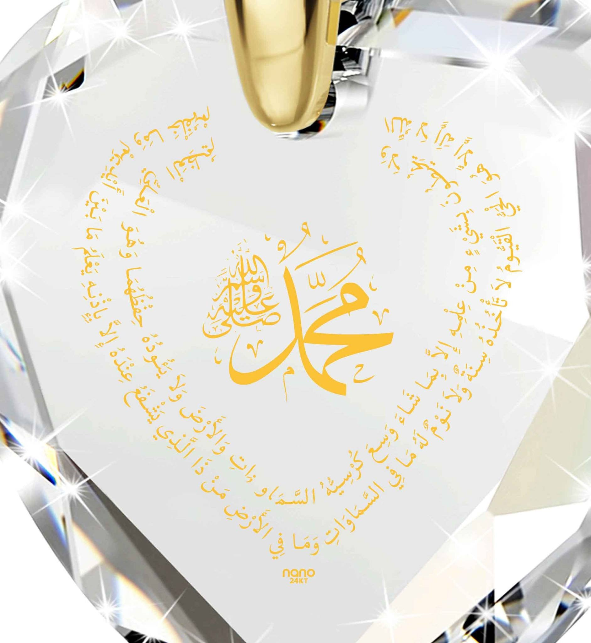 Islam Jewelry: Ayatul Kursi with Muhammad - Heart - Silver Gold Plated - Nano Jewelry