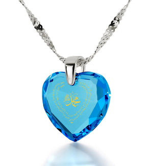 Muslims Necklace Symbols: Heart with Ayatul Kursi - Nano Jewelry