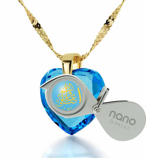 Muslim Gifts: Ayatul Kursi with Muhammad - Heart - Silver Gold Plated - Nano Jewelry