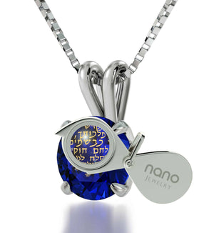 """"" שבשמים אבינו "" Prayer Inscription, Gifts for Best Friend Woman, Christmas Present Ideas for Her, Sterling Silver Necklace Charms"""