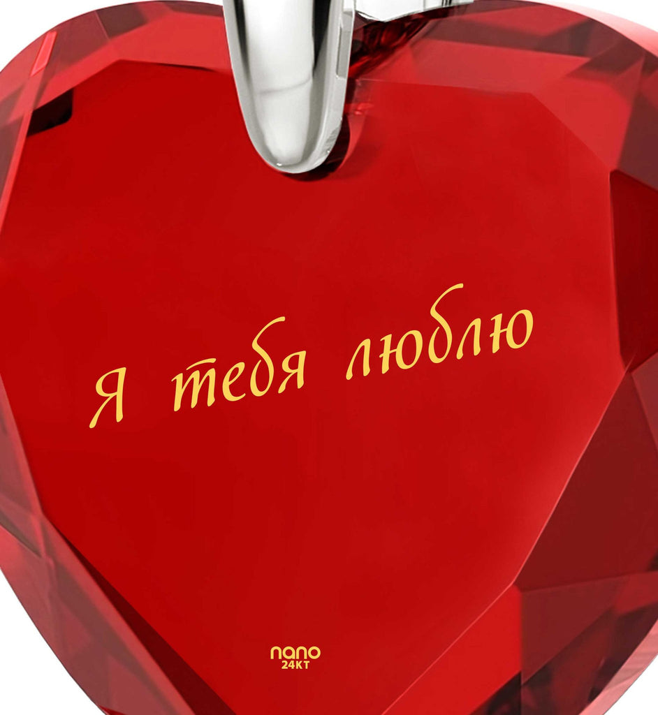 "Present Ideas,""I Love You"" in Russian on Sterling Silver Necklace, CZ Jewellery, Valentines Gift for Her"