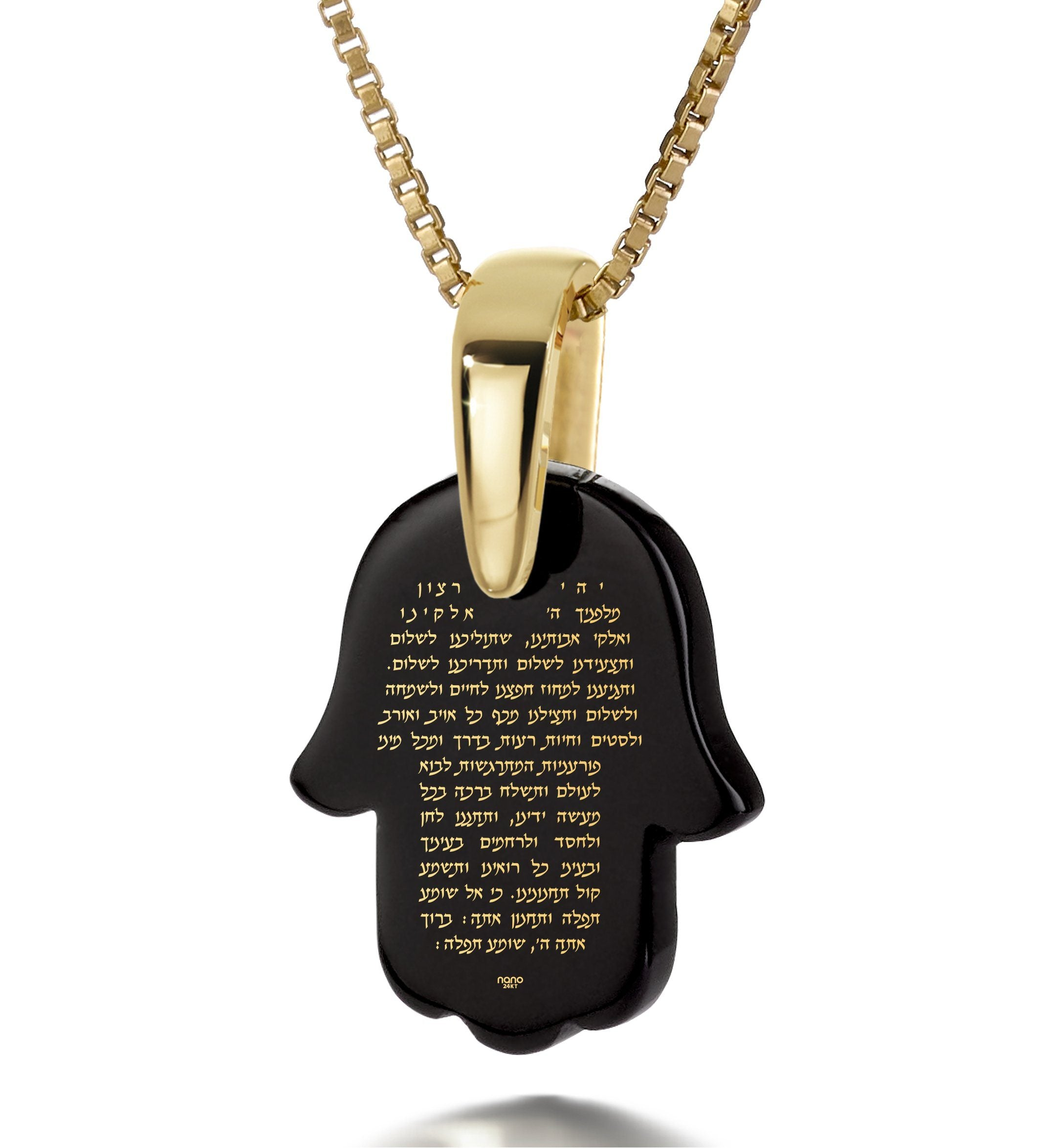 """Road Prayer"": Jewish Necklace, Judaica Jewelry, 14k Gold Necklace, Nano Jewelry"